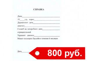справка-в-бассейн1-300x210